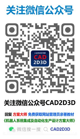 公众号CAD2D3D