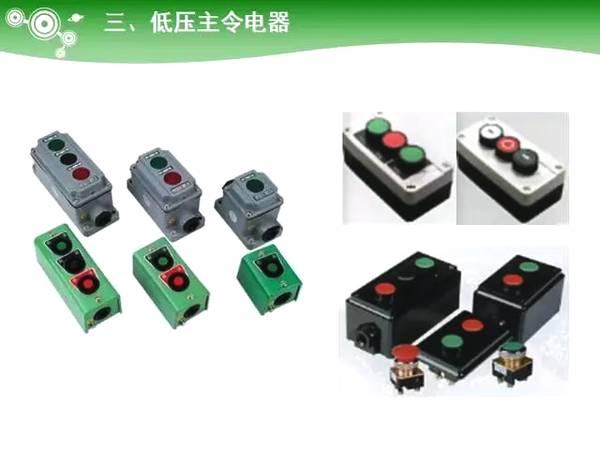 低压电气元器件种类及详细说明