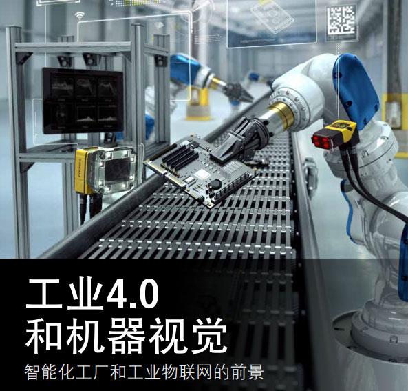 工业4.0 和机器视觉 智能化工厂和工业物联网的前景