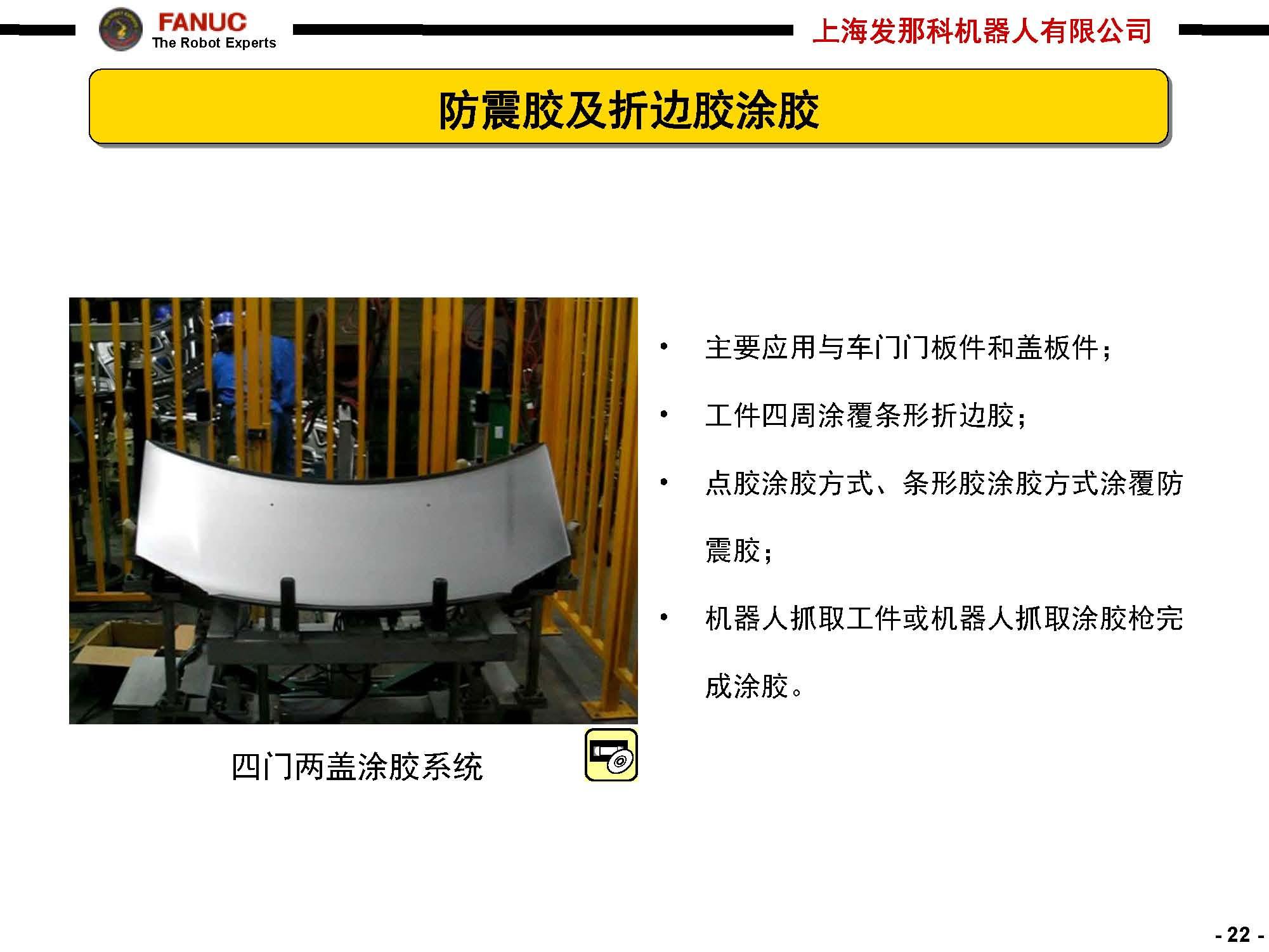 机器人在涂胶行业的应用