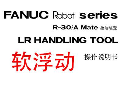 发那科 FANUC 机器人软浮动功能使用方法及应用详解