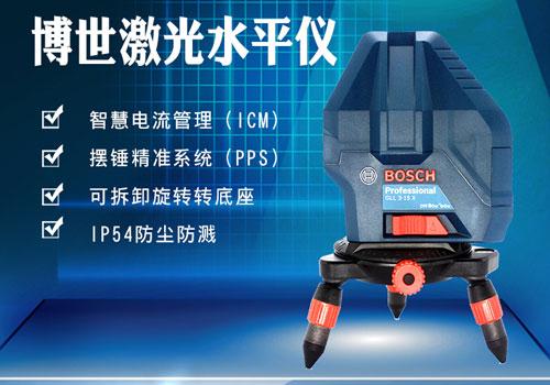 博世5线自动重力水平激光水平仪