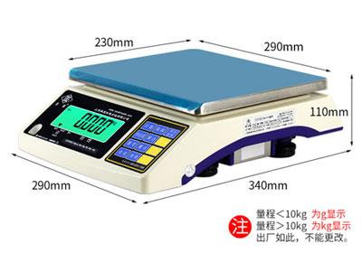 RS232串口 精度0.05g 电子称 计重秤 台秤 称重传感器