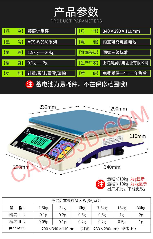 电子称 计重秤 台秤 称重传感器 RS232串口 精度0.05g