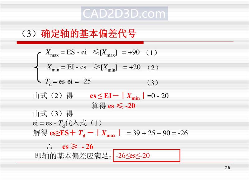 机械设计尺寸精度设计基本原则和方法(配合制、公差等级、配合、未注公差)
