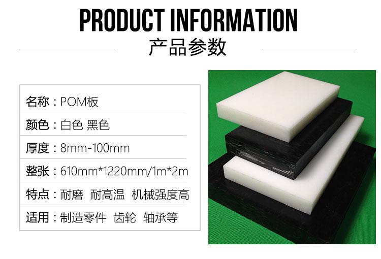POM板(聚甲醛板/赛钢板)性能及用途