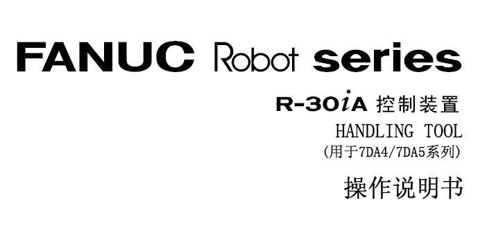 日本发那科机器人操作说明书 FANUC Robot R-30iA 控制装置 Handing Tool 操作说明书