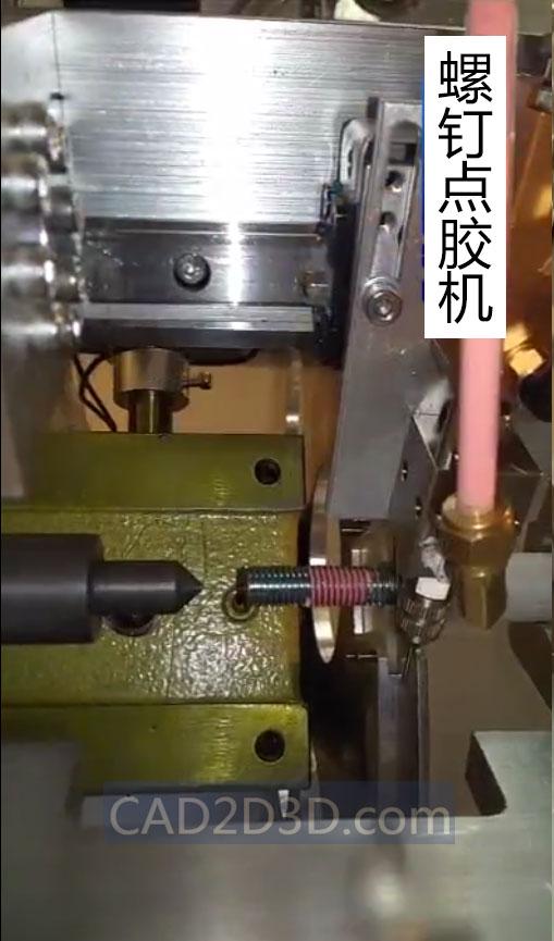螺钉紧固胶自动点胶机(涂胶)