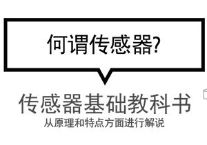 传感器按检测原理方式分类