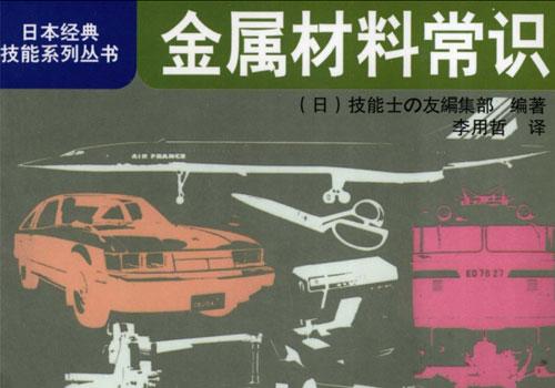 《金属材料常识》pdf 免费下载 日本经典技能系列丛书