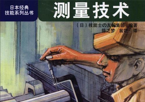 《测量技术》pdf 免费下载 日本经典技能系列丛书