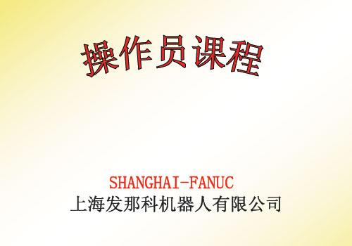 FANUC 机器人 操作员培训课程 pdf 免费下载
