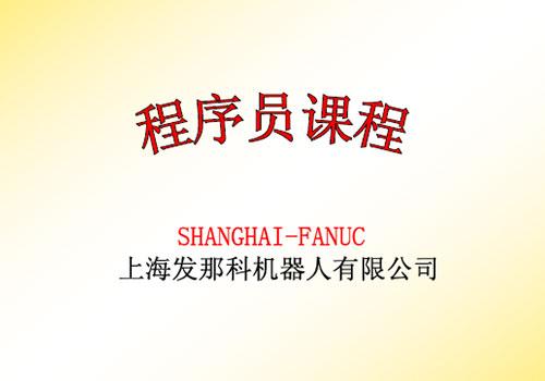 FANUC机器人程序员官方课程 PDF 免费下载