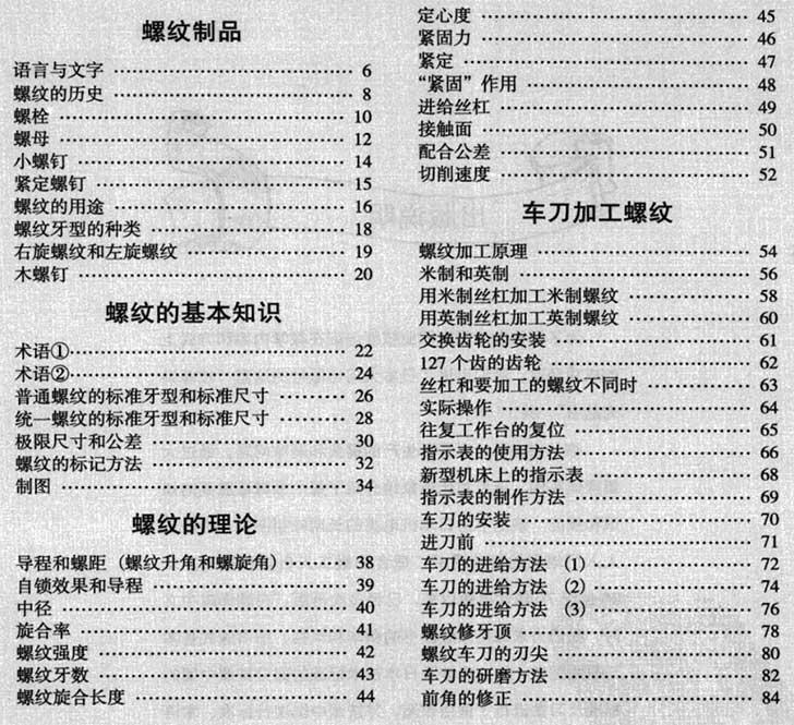 《螺纹加工》pdf 免费下载 日本经典技能系列丛书