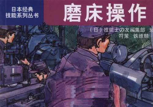 《磨床操作》pdf 免费下载 日本经典技能系列丛书