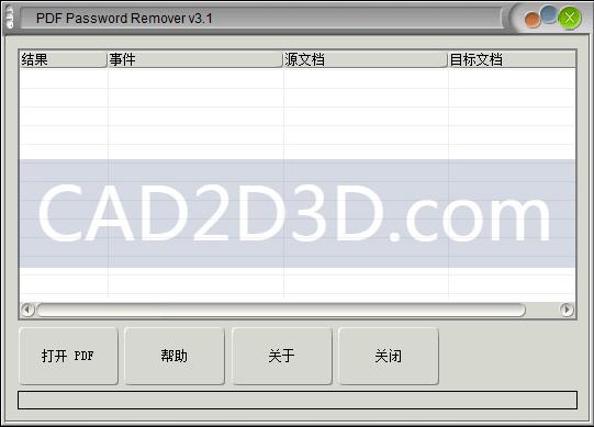 PDF 密码 破解移除 软件 免安装 免费下载