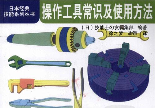 《操作工具常识及使用方法》pdf 免费下载 日本经典技能系列丛书