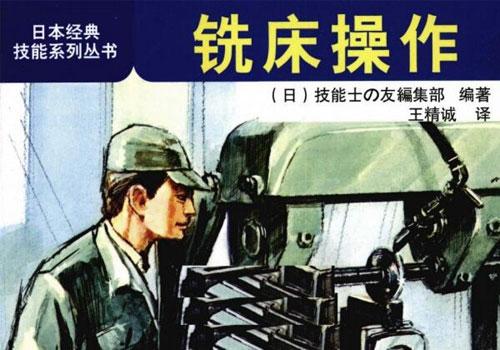 《铣床操作》 日本经典技能系列丛书 pdf 免费下载