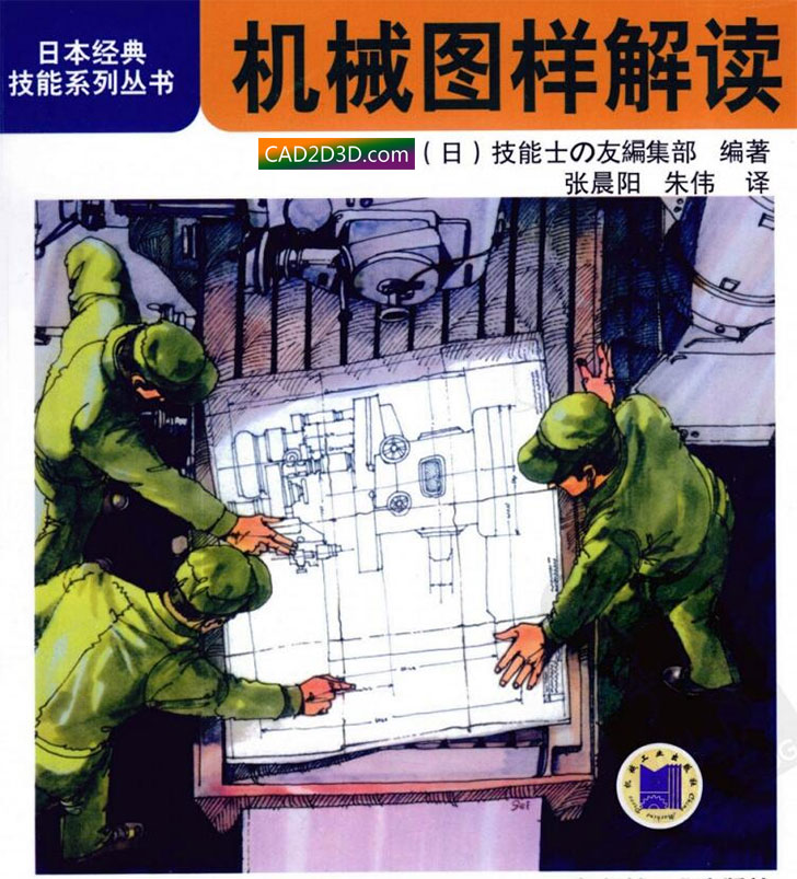 日本经典技能系列丛书《机械图样解读》pdf 免费下载
