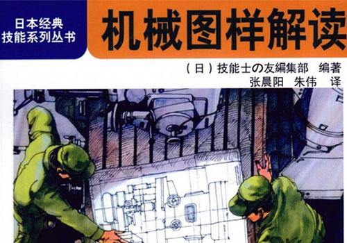 《机械图样解读》pdf 免费下载 日本经典技能系列丛书