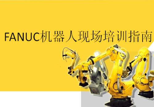发那科(FANUC)机器人现场培训(实践教学)指南官方教材
