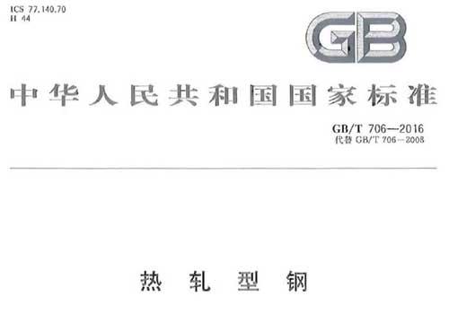 热轧型钢国家标准GB/T 706-2016 详细说明及免费下载(工字钢、槽钢、角钢)