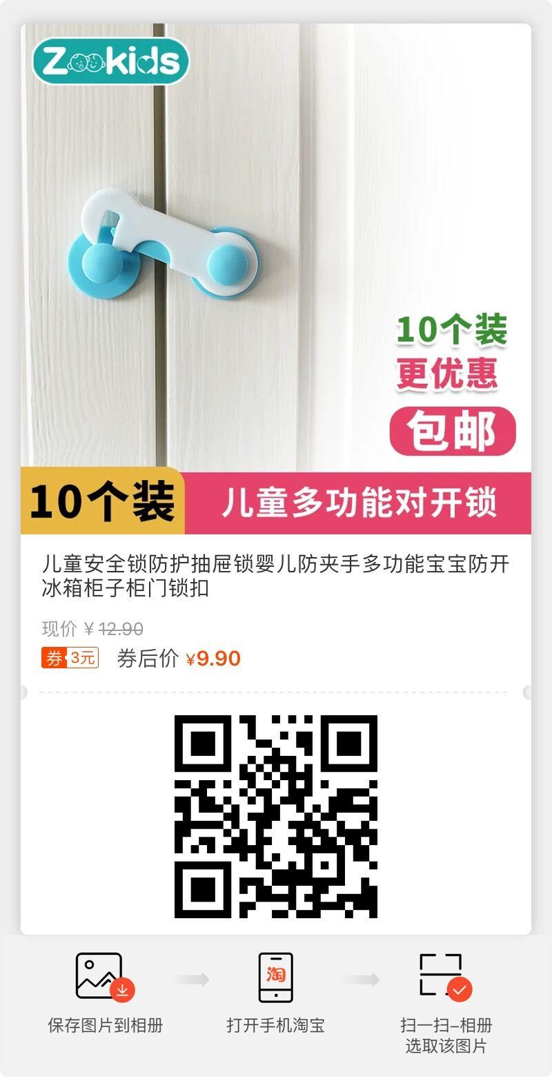 儿童安全防护锁 直接粘在门上 可用于抽屉、冰箱门