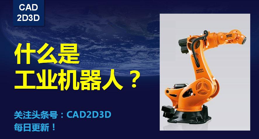 工业机器人教程(视频)