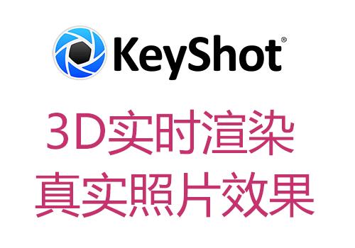 KeyShot 3D渲染和动画软件,适用于 SolidWorks,Rhino,Creo,SketchUp等3D文件格式