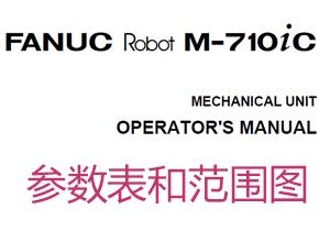 日本发那科FANUC M-710iC 系列(50/70/50H) 机器人参数表及说明