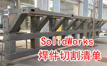 SolidWorks 焊件钢结构件,工程图快速生成切割清单列表,含数量、规格、长度
