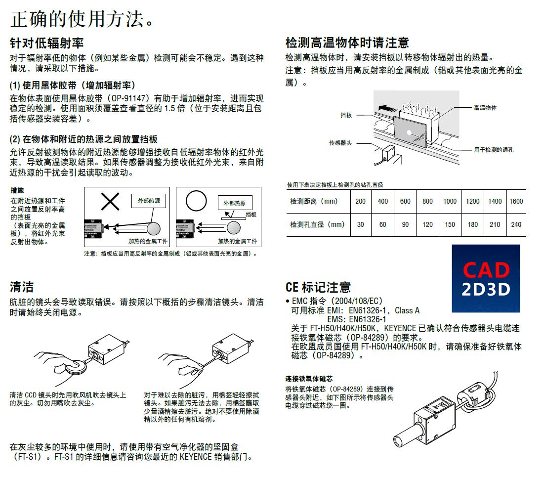 日本基恩士红外温度传感器,可测1350℃高温