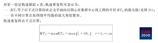 机器人重复定位精度的含义,日本和ISO机器人测定标准有何不同?