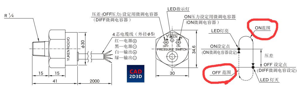液压装置上用的压力开关(传感器)内部构造和检测原理