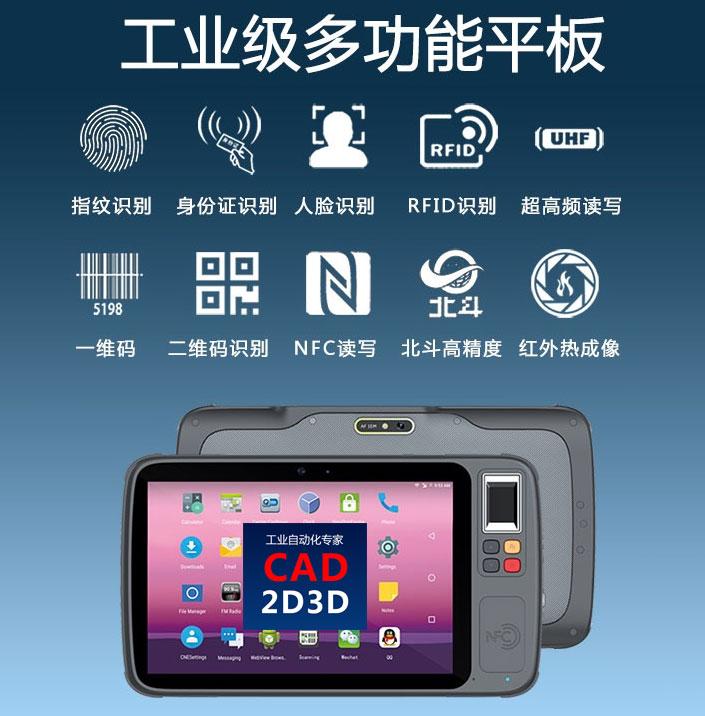 身份证识别平板,具有身份证、指纹、人脸、刷卡识别等功能,可以与工控机通信