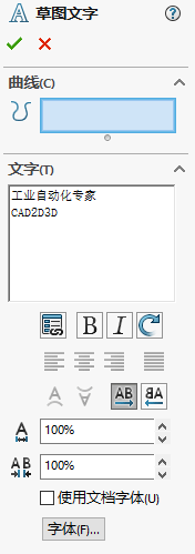 SolidWorks草图中快速选中文字的两种方法:缩小或右键属性