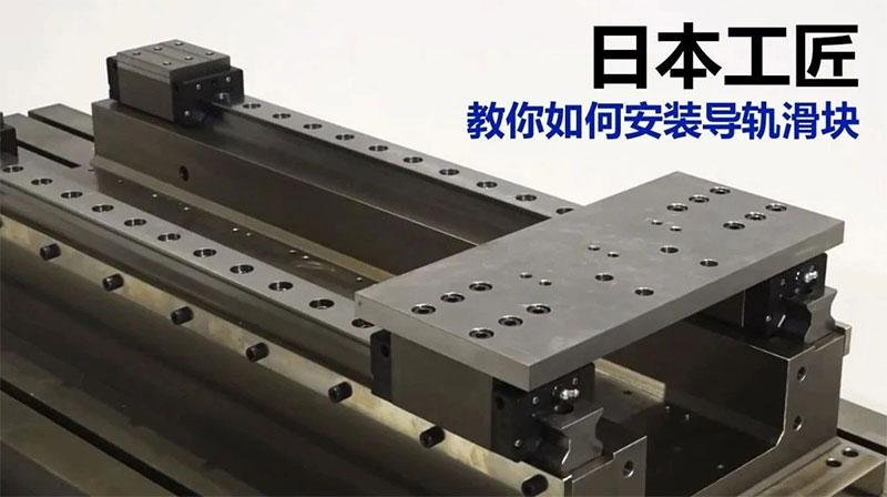 日本工匠手把手教你如何安装导轨滑块,高精度是靠装配来实现的