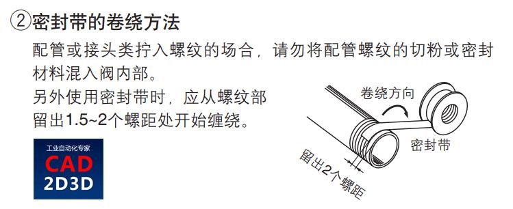 螺纹密封时缠绕带的使用要求,螺纹部留出1.5~2个螺距处开始缠绕