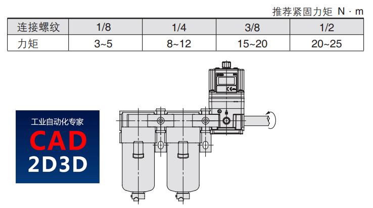 圆锥密封管螺纹紧固拧紧力矩,Rc配管拧紧扭矩要求