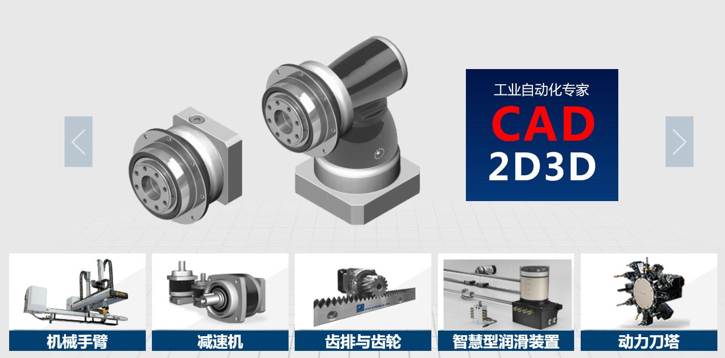 台湾精锐APEX官网,减速机、齿轮齿条专业制造商