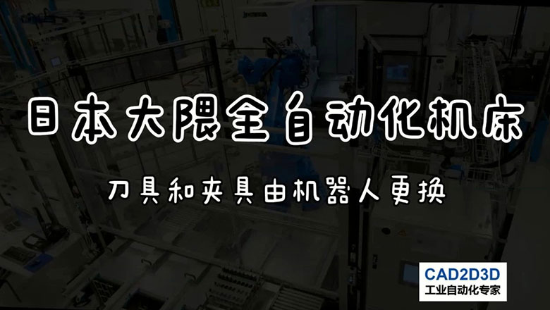 日本大隈全自动化机床,所有活都让机器人做,无人工厂已经到来