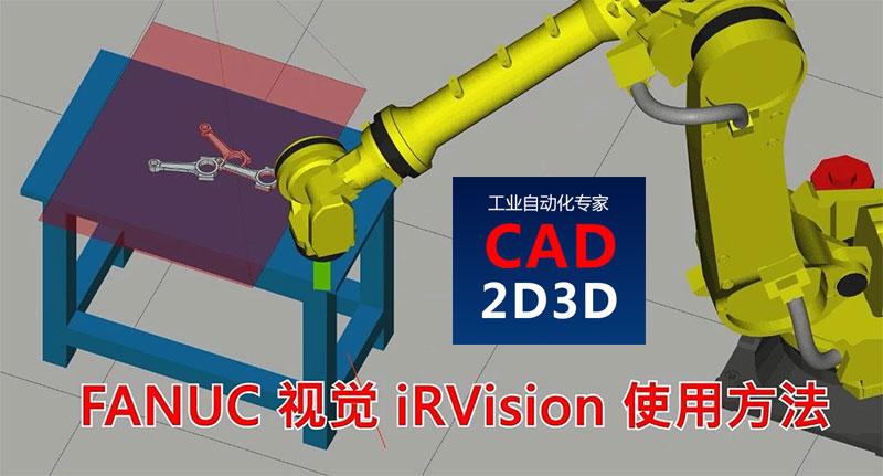 发那科FANUC机器人视觉软件 iRVision 使用方法和步骤详述,相机设置、标定方法、视觉处理工具等各项参数含义解释