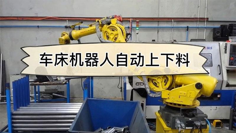国外10年前,车床机器人自动上下料实拍,和国内现有水平相当