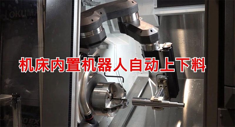 日本机床已经内置机器人上下料,国内机床厂还在干瞪眼……