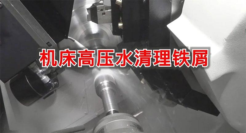 日本机床高压水断屑装置,内装小机器人实现高压水喷嘴和刀具跟随