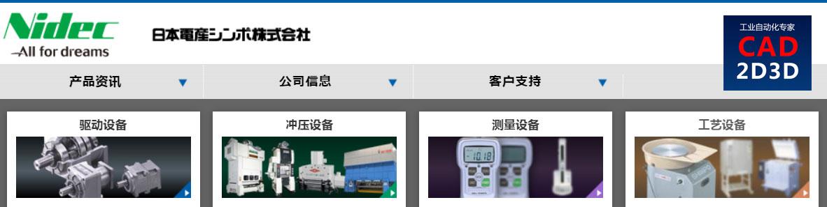 日本电产新宝官网,主营伺服马达专用减速机和高速精密自动冲床