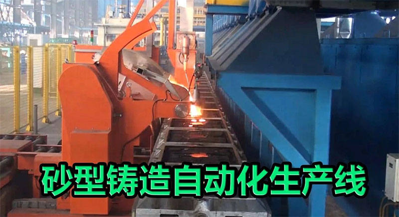 砂型铸造自动化生产线,号称国内最先进,但我觉得兼容性很差
