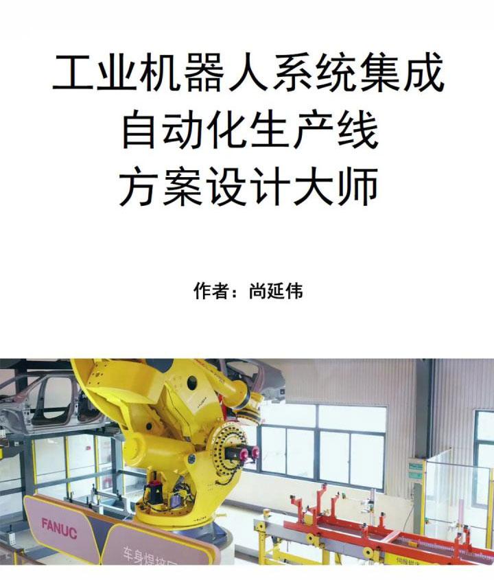 大师之路《工业机器人系统集成&自动化生产线方案设计大师》教材免费下载