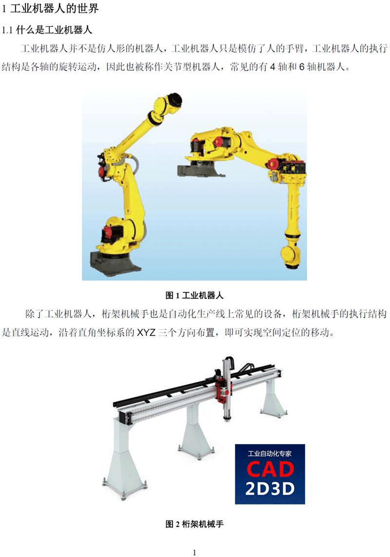 《工业机器人系统集成&自动化生产线方案设计大师》教材免费下载
