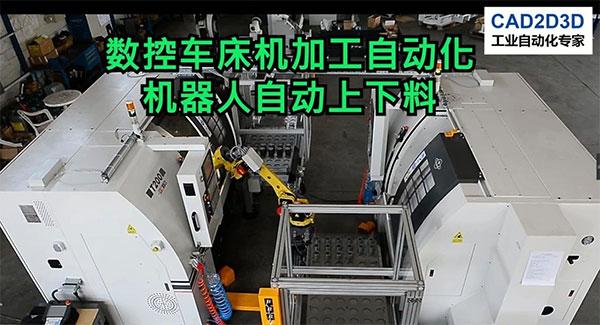 车床机加工自动化单元,老板用了机器人之后,每天的工作就剩数钱
